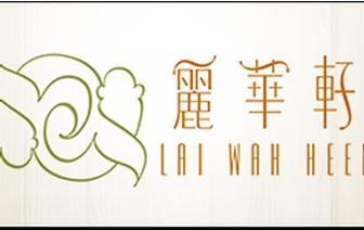 丽华轩 Lai Wah Heen
