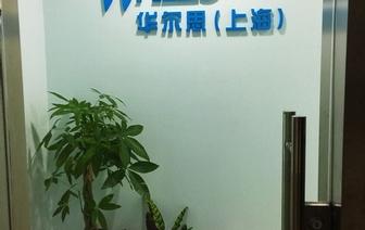 北京华尔思网络实验室